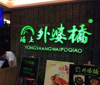 重庆外婆桥风味餐饮