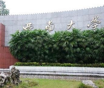 重庆北碚西南大学
