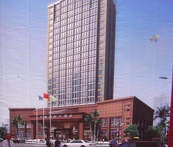 重庆万盛国际大酒店