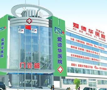 重庆爱德华医院