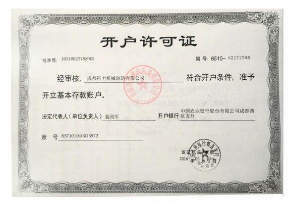 成都轮式湿喷机公司银行开户许可证