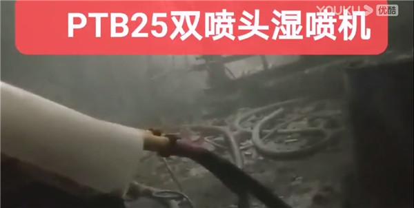 PTB25/K7型轮式混凝土湿喷机