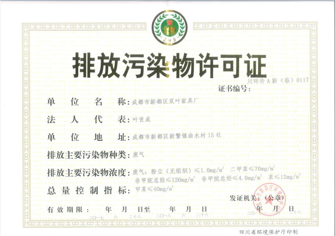 四川酒店家具排污许可证