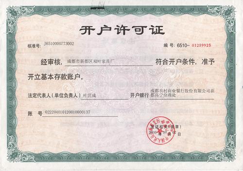 四川餐厅椅开户许可证