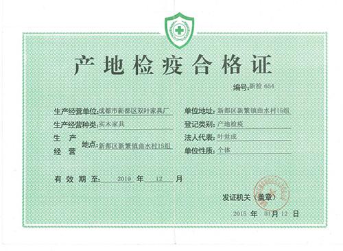 四川会所家具产地检疫合格证