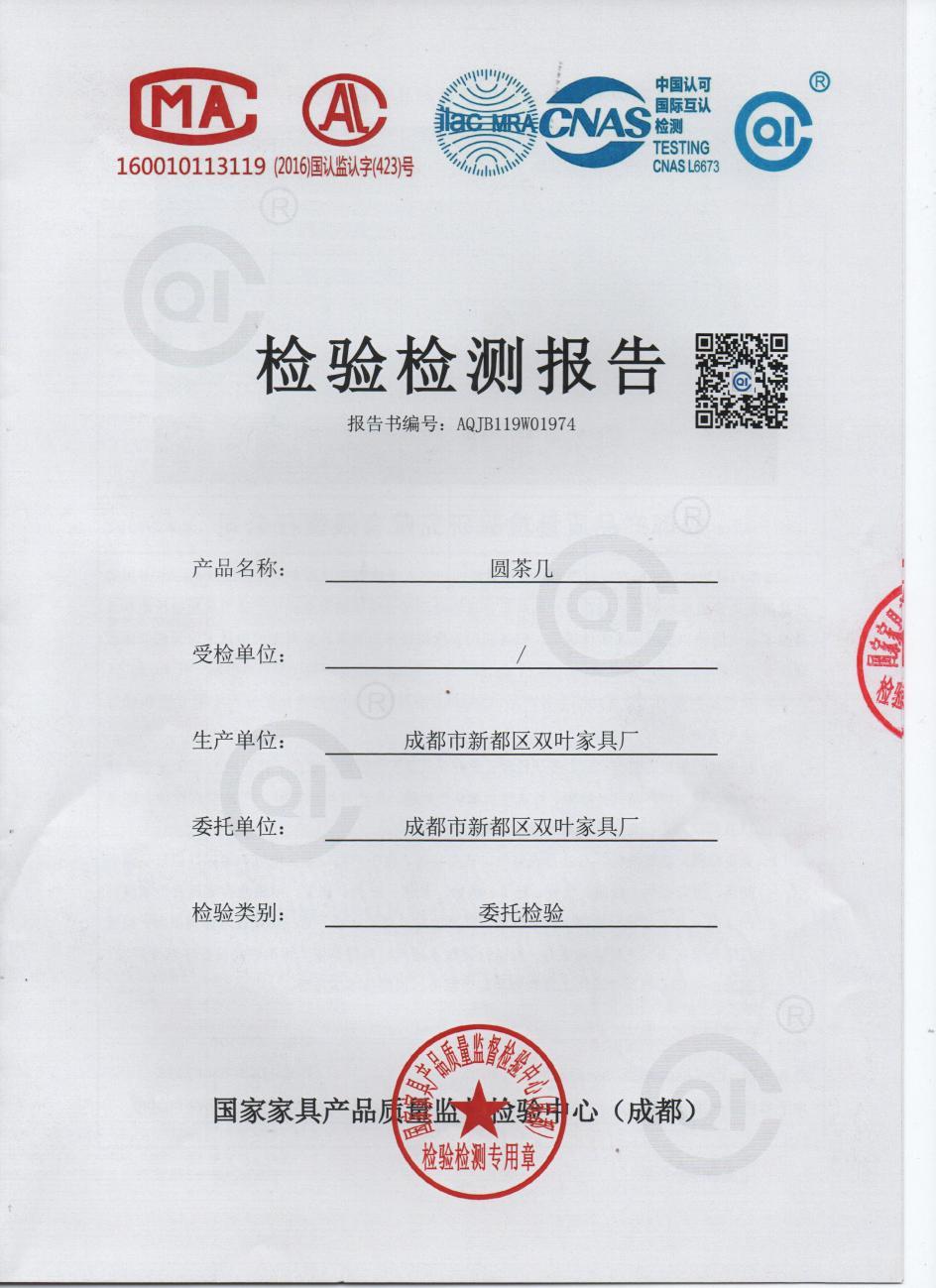 四川餐厅家具检验检测报告