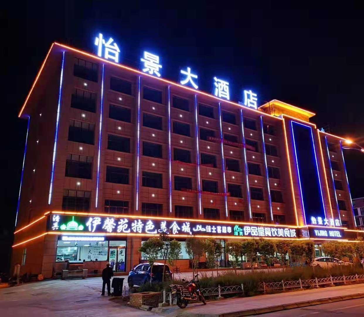 青海大柴旦怡景酒店