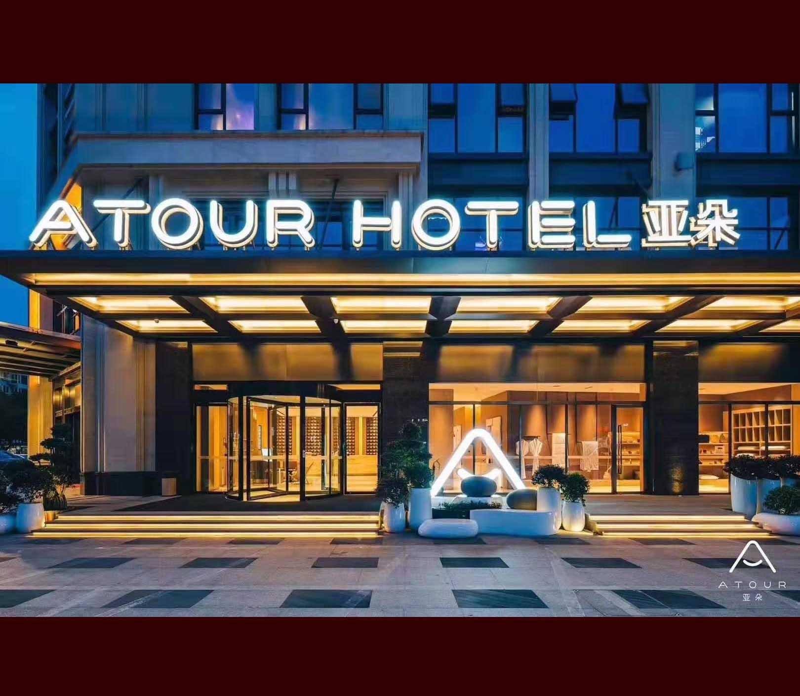 华阳亚朵酒店