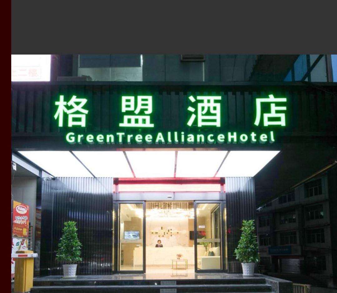 重庆格盟酒店