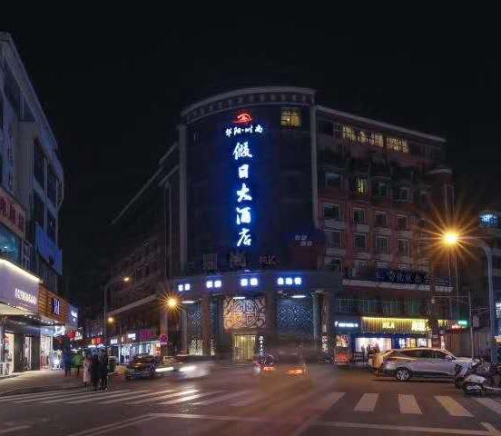 华阳时尚假日酒店