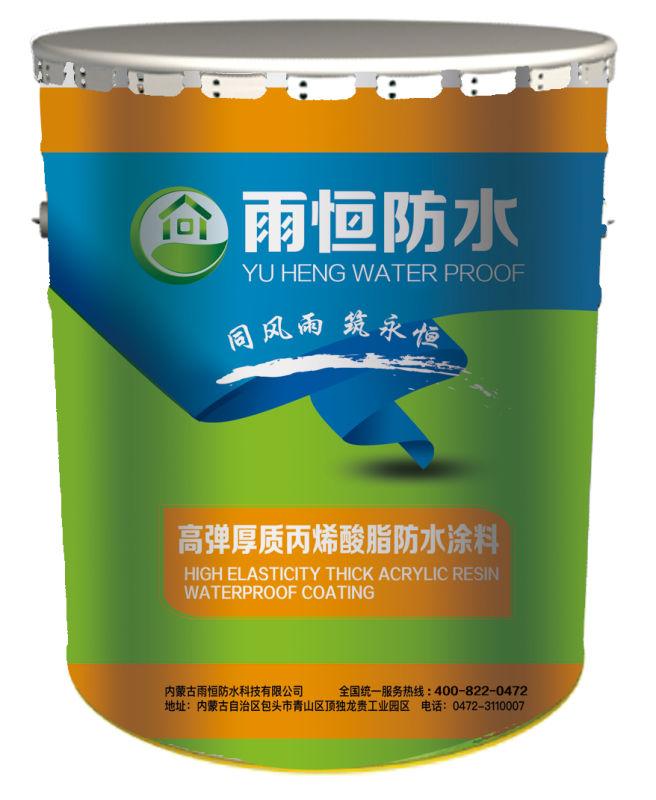 丙烯酸防水涂料介绍