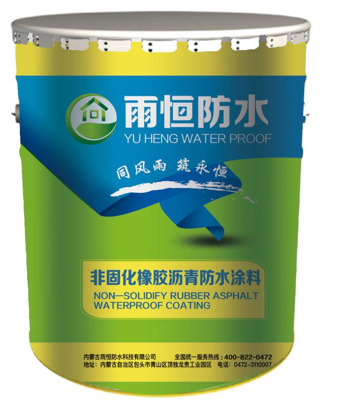 临河非固化橡胶沥青防水涂料