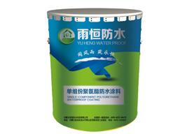 内蒙古单组份聚氨酯防水涂料