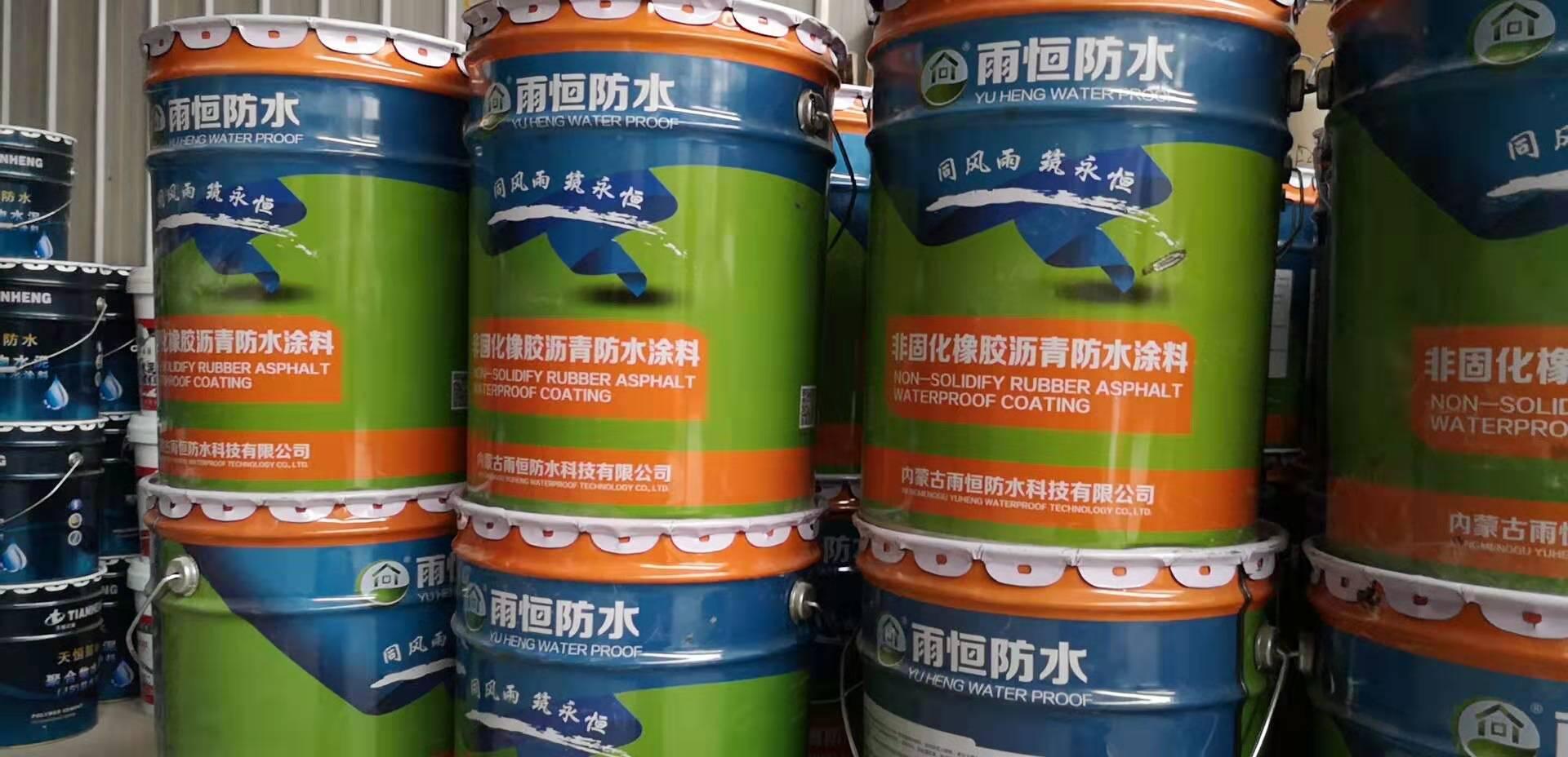内蒙古非固化防水涂料