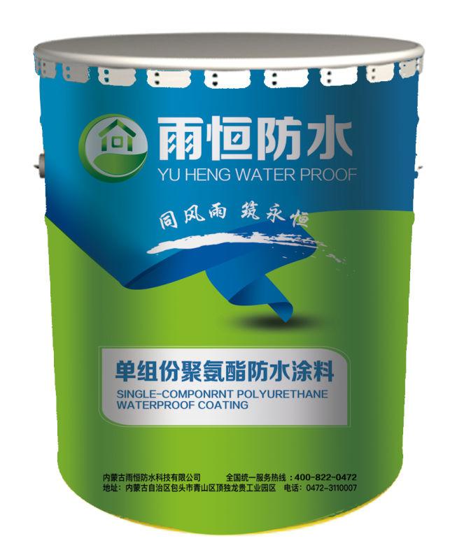 屋面液体卷材防水涂料如何施工及特点