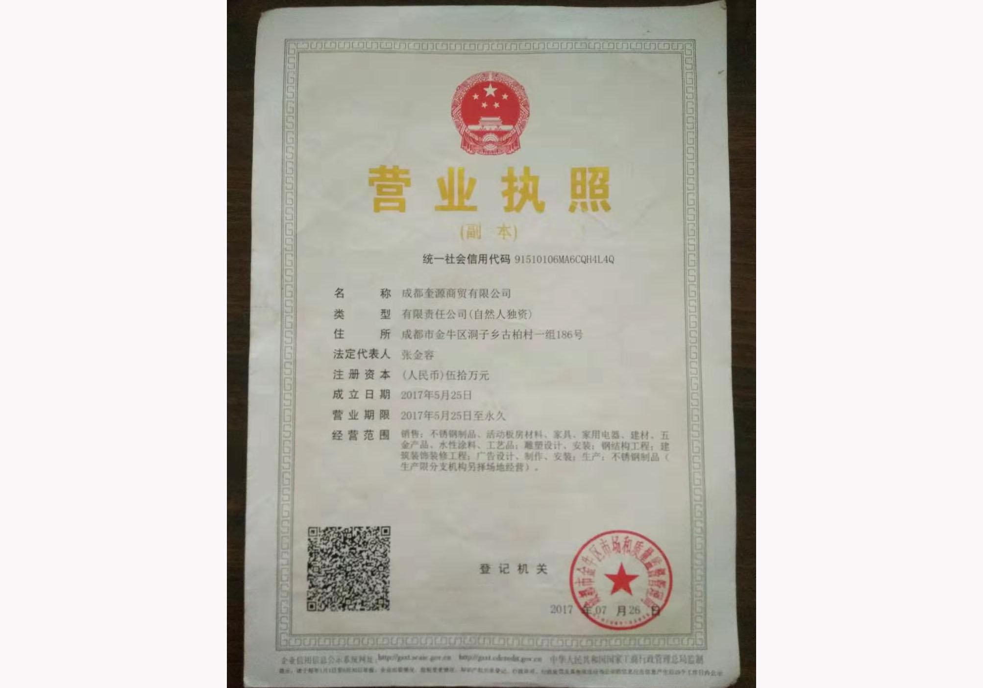 四川不锈钢雕塑营业执照