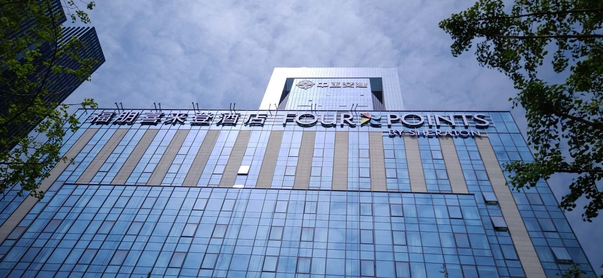 成都奎源商贸之中交国际中心福朋喜来登酒店标识项目