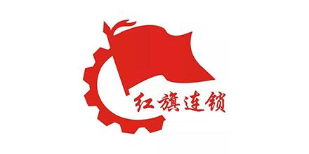 合作客户:红旗连锁