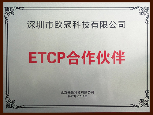 ETCP合作伙伴