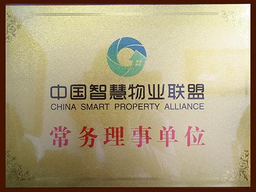 中国智慧物业联盟常务理事单位