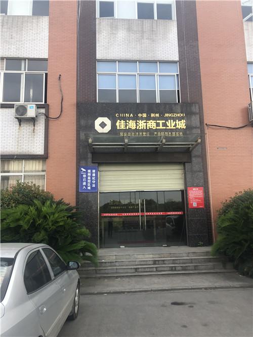 荆州市沙市区浙商工业园区某化妆品有限公司生产车间部分梁板碳纤维加固