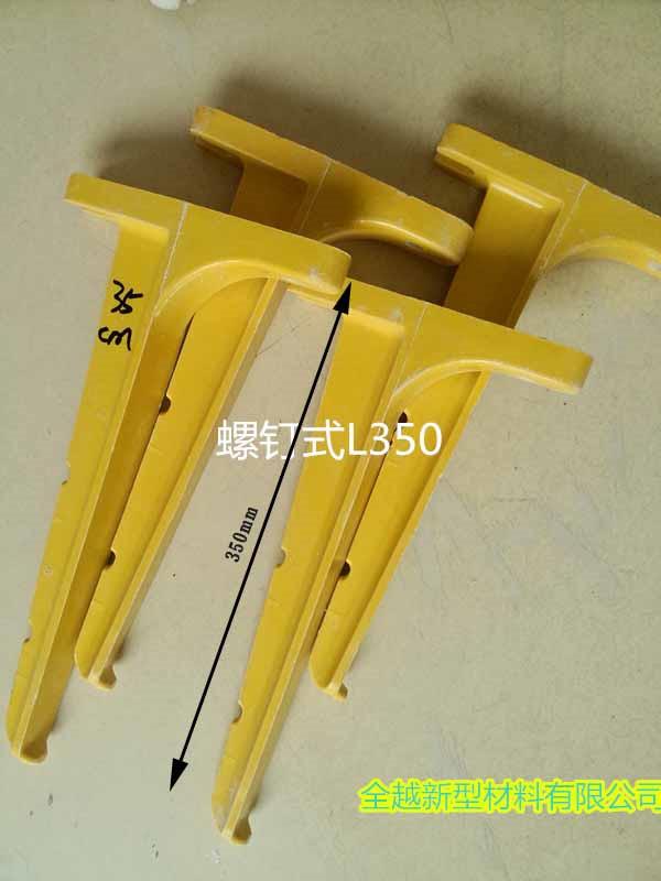 350mm螺钉式玻璃钢电缆支架