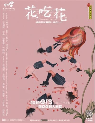 2019南京戏剧节将上演《花吃花》《枕头人》等经典剧目