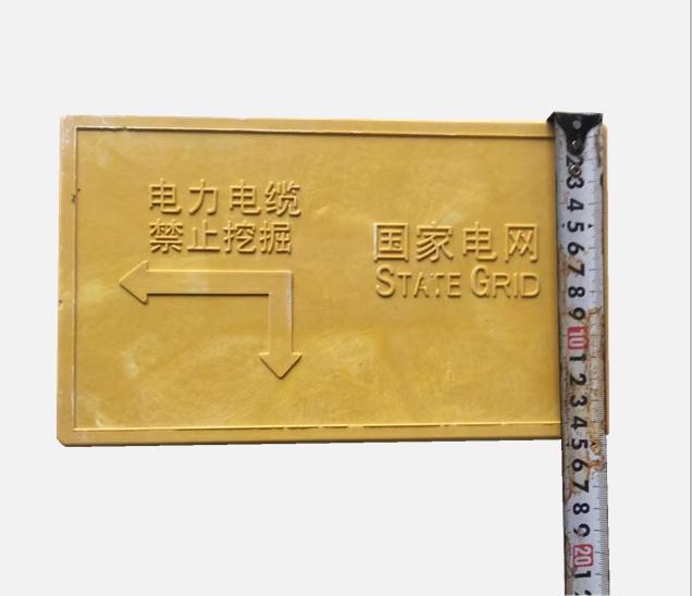 电力电缆标志砖150mm*250mm