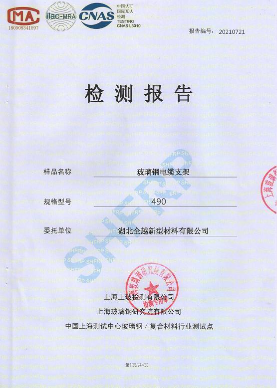 玻璃钢电缆支架检测报告证书