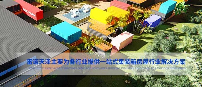 四川雷諾天澤建筑工程有限公司