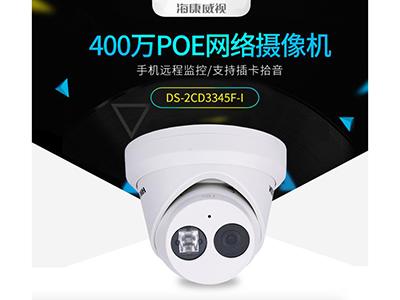 向日葵视频下载安装黄监控摄像机DS-2CD3345F-I