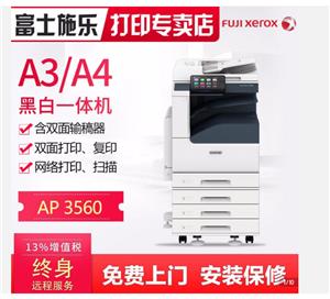 富士施乐(Fuji Xerox)AP3560CPS复合机施乐a3a4黑白复印机打印扫描 销售