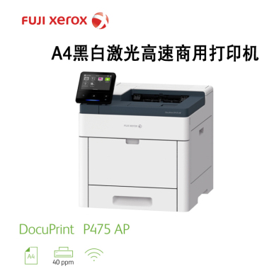 成都多功能A4黑白打印机复印机