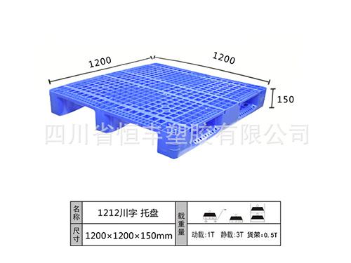 成都塑料托盘(1200x1200)