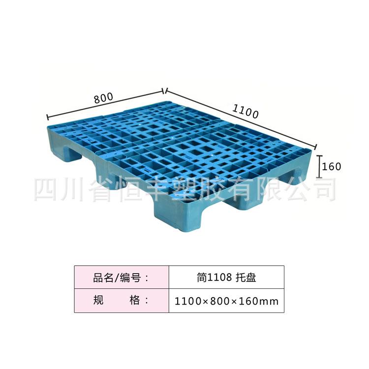 塑料托盘(1100*800)