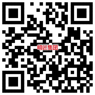 西安明匠建筑集团有限公司