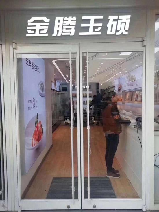 西安明匠建筑与金腾玉硕定制型材自动门案例