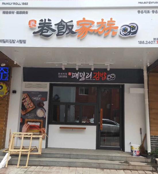 韩国料理卷饭家族所做型材自动门案例