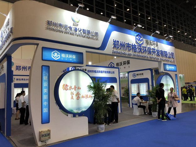 """格沃公司参展""""2018中国(河南)城市建设博览会"""""""
