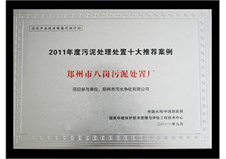 郑州市八岗污泥处置厂