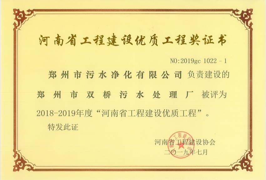 河南省工程建设**工程奖证书