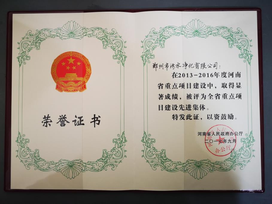 河南省重点项目建设**集体
