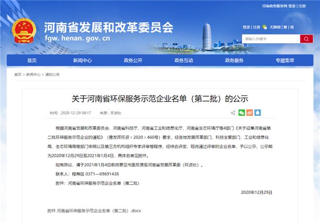 郑州市污水净化公司:格沃公司荣登河南省环保服务示范企业名单