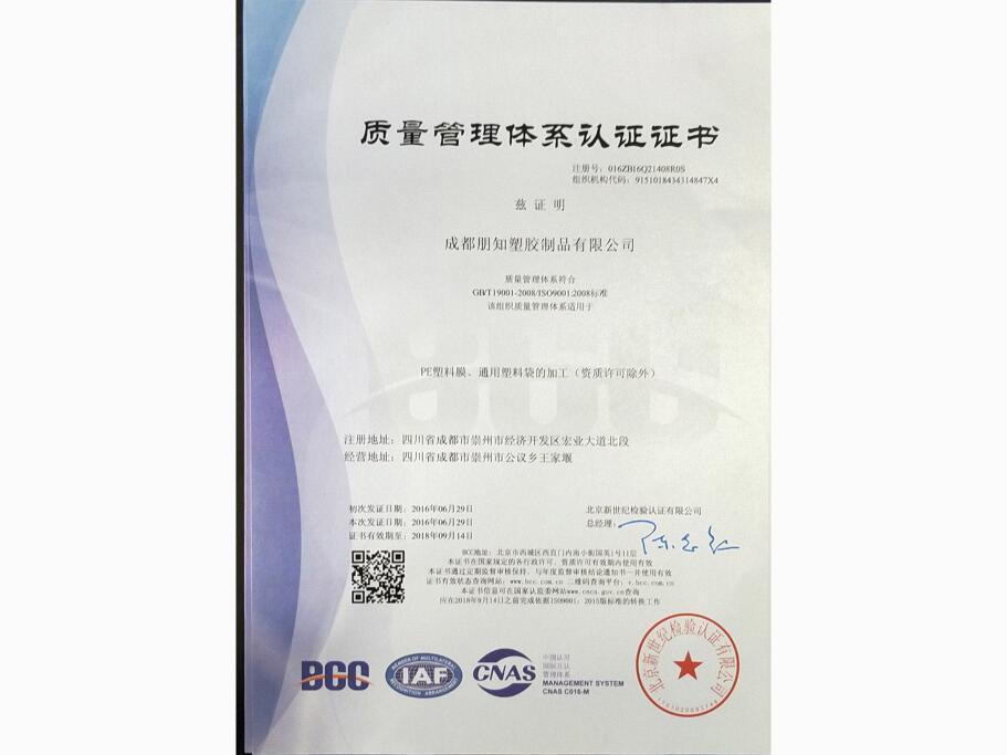 一肖免费中特王中王_管材膜质量管理体系认证证书