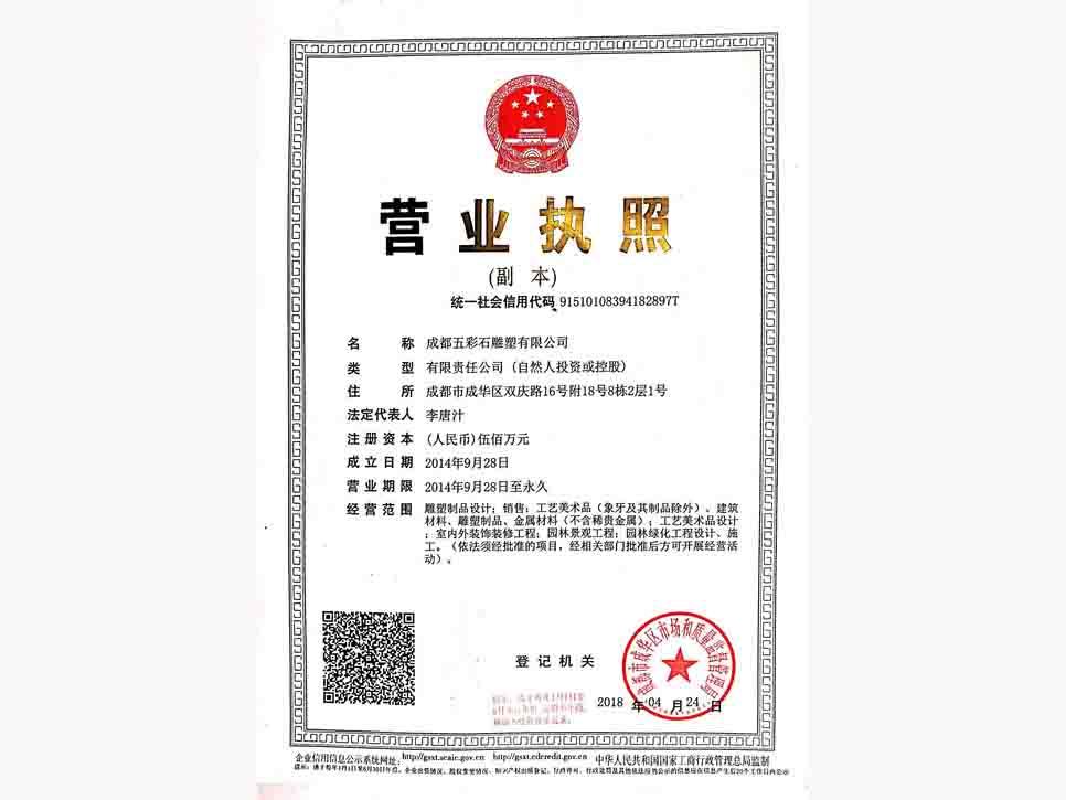 四川人物雕塑营业执照
