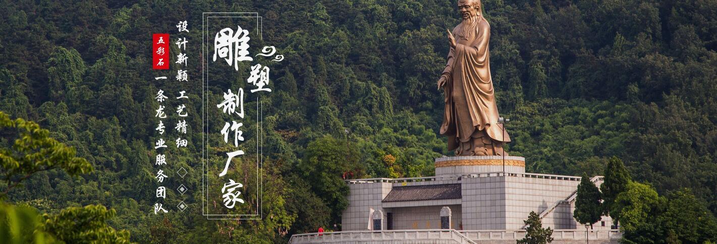 四川人物雕塑