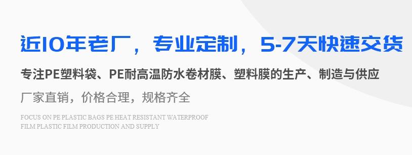 四川PE耐高温防水卷材膜