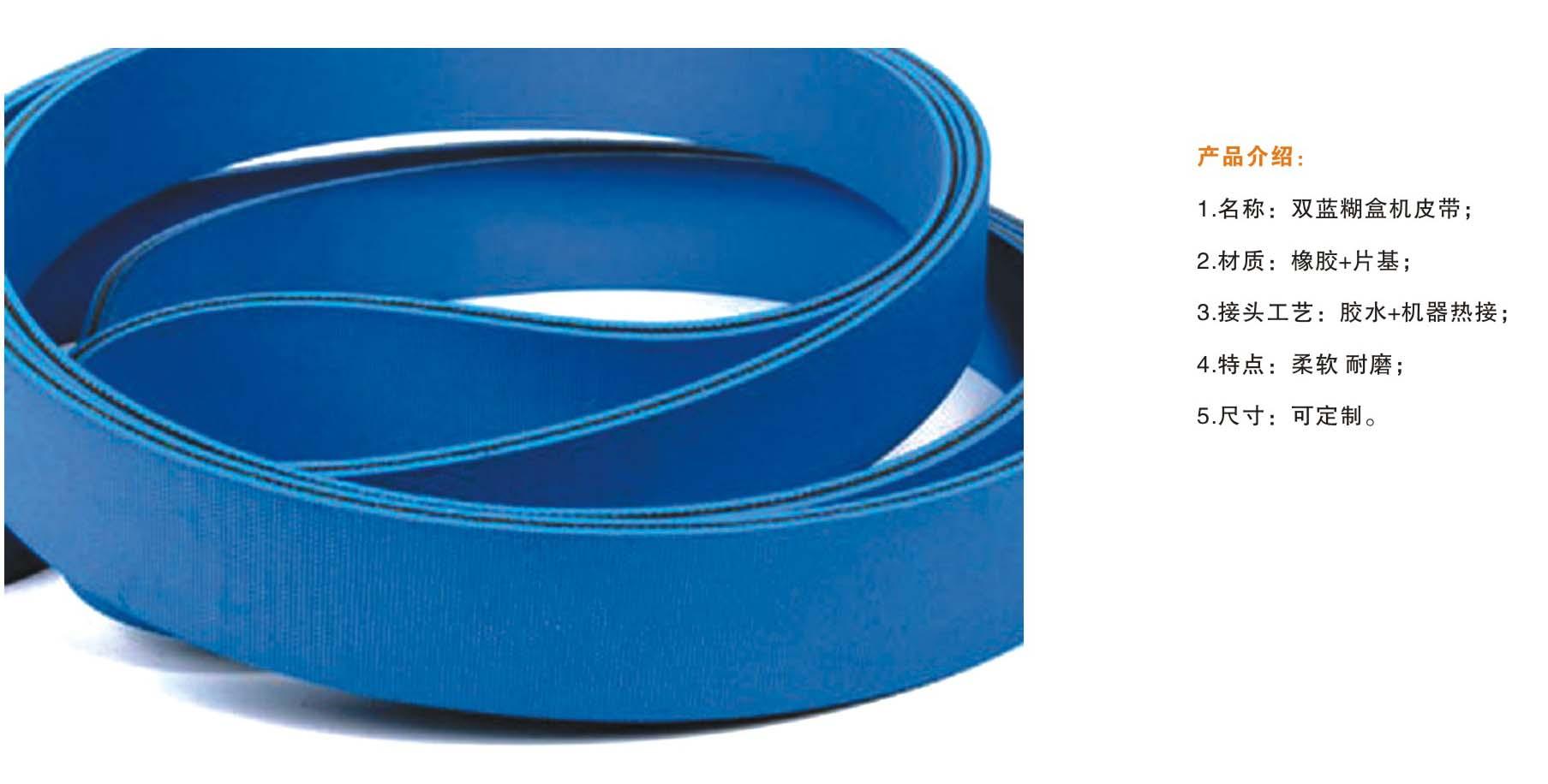 四川雙藍糊盒機皮帶