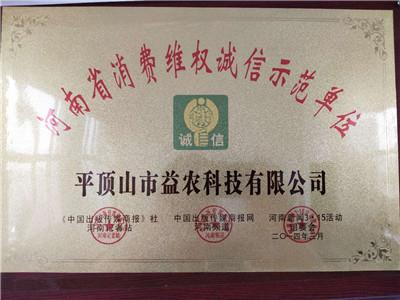 河南省消费维权诚信示范单位