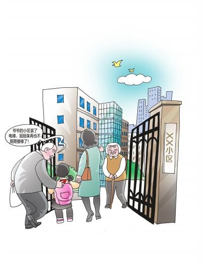 河南省城镇老旧小区改造起动 具体条件和规定这里
